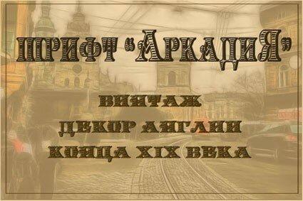 Русский шрифт аркадия