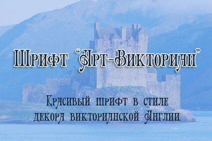 Уроки фотошоп для начинающих - русский шрифт Арт-Викториан