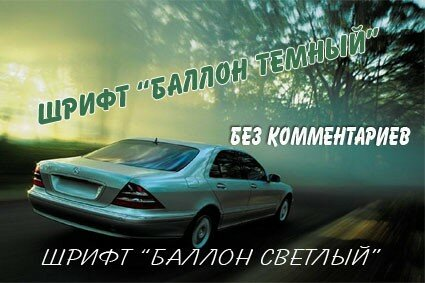 Уроки фотошопа для начинающих - русский шрифт для плакатов.