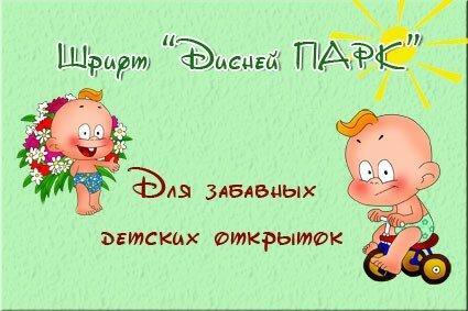 Русский шрифт Дисней парк для детских открыток