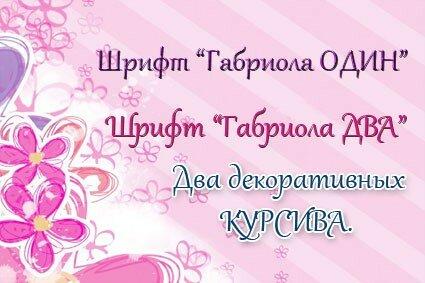 Красивый русский шрифт Габриола
