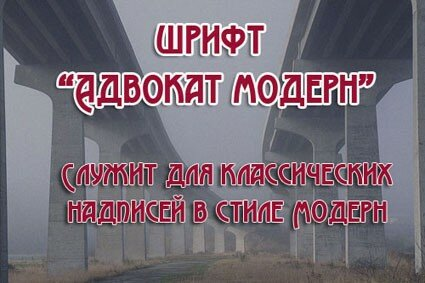 Уроки фотошопа для начинающих - русский шрифт в стиле модерн