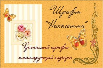 Рукописный русский шрифт Николетта