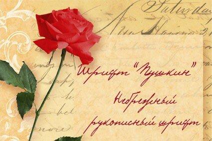 Небрежный рукописный русский шрифт Пушкин