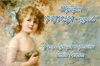 Красивый русский шрифт Регина