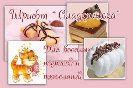 Русский шрифт Сладкоежка для веселых надписей и пожеланий.