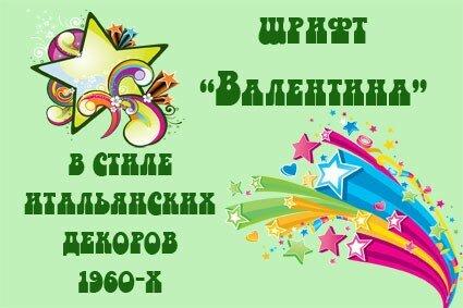 Уроки фотошопа для начинающих - Русский шрифт Валентина