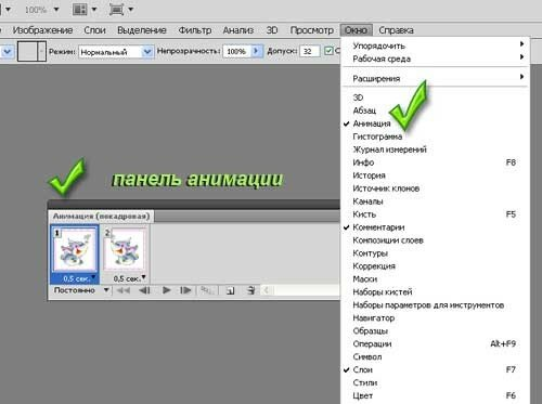 Урок фотошопа CS5 для начинающих - включение панели анимации.