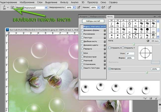Панель кисти в уроке фотошопа как сделать кисть.